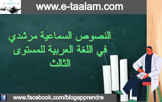 النصوص السماعية مرشدي في اللغة العربية للمستوى الثالث
