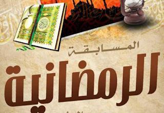 مسابقة شهر رمضان المبارك 2018