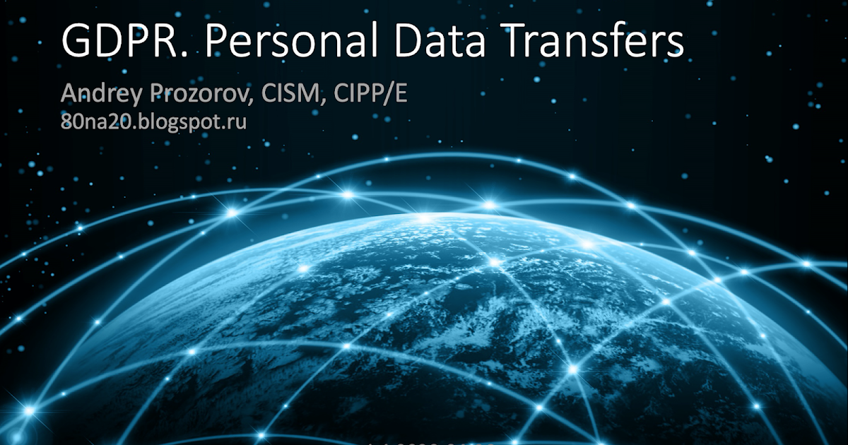 Мои новые презентации по GDPR: Security and Personal Data Transfers