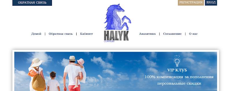 Мошеннический сайт halykcompany.com – Отзывы, развод. Компания Halyk Company мошенники