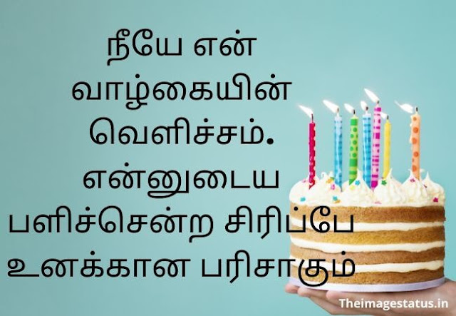 Happy birthday images in Tamil for Lover