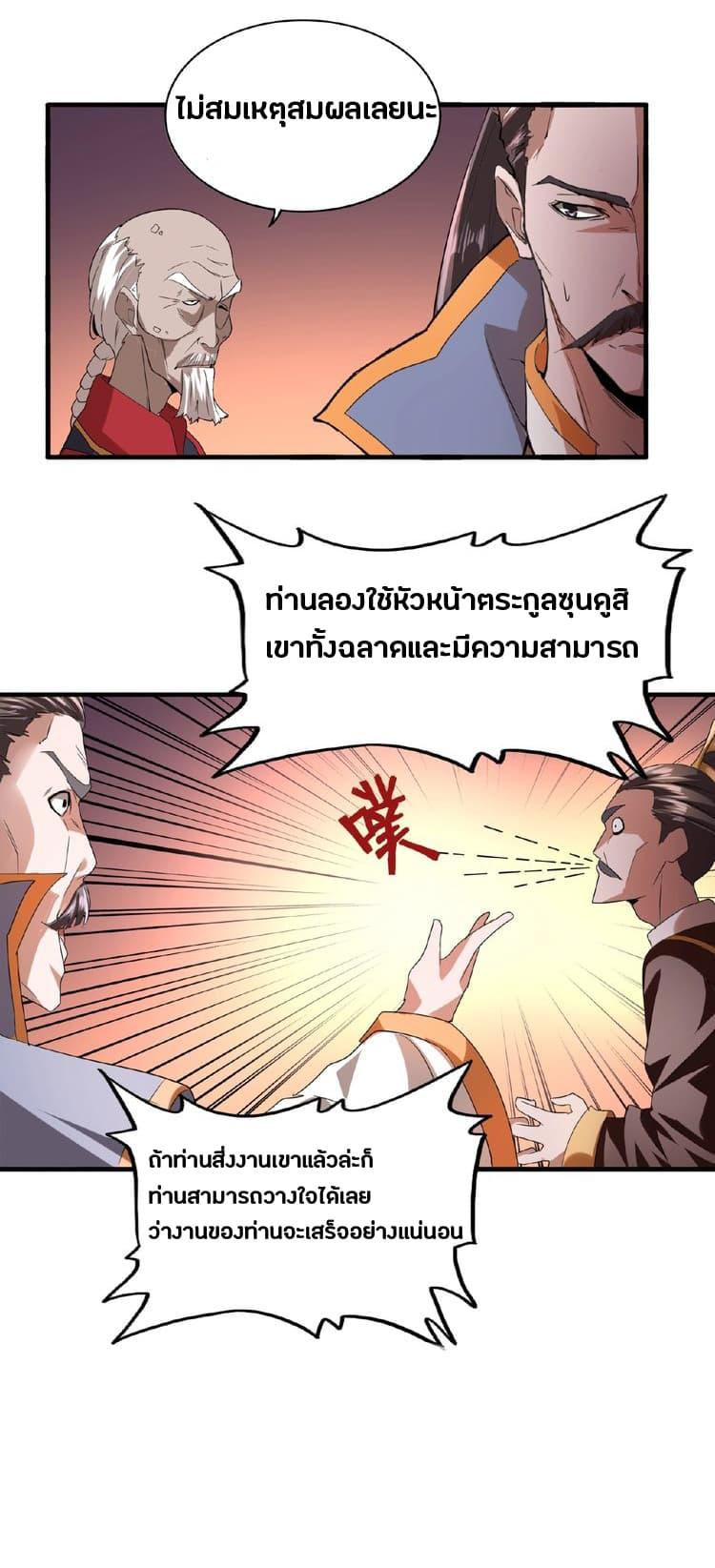 Magic Emperor - หน้า 18