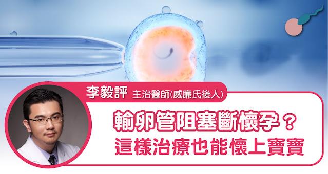 輸卵管阻塞斷了懷孕路?原來這樣治療也能懷上寶寶!