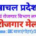 हिमाचल प्रदेश में रोजगार मेला बेरोजगार युवाओ को मिलेगा रोजगार