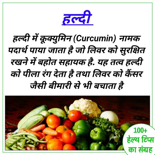Natural Health Tips in Hindi 11 | हिंदी हेल्थ टिप्स का बहोत ही उपयोगी संग्रह
