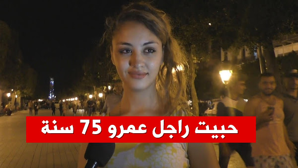 فتاة تونسية تثير الجدل حبيت راجل عمرو 75 سنة