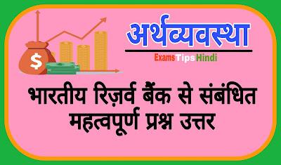 भारतीय रिज़र्व बैंक संबंधित जानकारी, रिज़र्व ब, Reserve Bank of India Question Answer