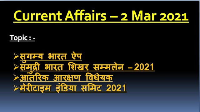 Today Current Affairs In Hindi - 2 Mar 2021
