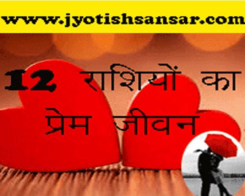 12 rashiyo ka prem jivan aur jyotish in hindi