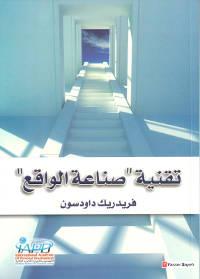 كتاب تجربة النية