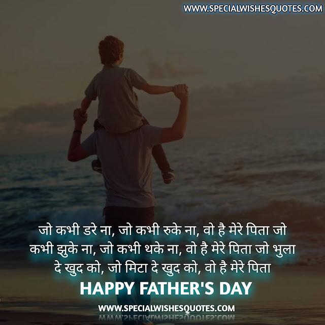 Best Shayari On Fathers In Hindi