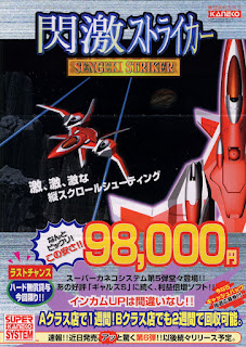 Sengeki Striker+arcade+game+portable+shoot'em up+bullet hell+art+flyer