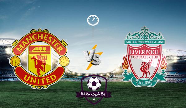 ليفربول ومانشستر يونايتد بث مباشر-ليفربول يلا شوت-يلا شوت ليفربول ومانشستر يونايتد بث مباشر-يلا شوت