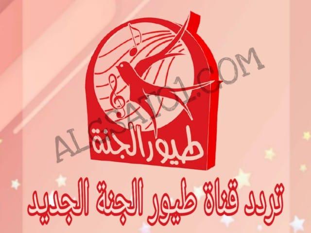 تردد قناة طيور الجنة الجديد 2020 Toyor Al janah