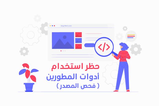 حظر استخدام ادوات المطورين - أداة فحص المصدر