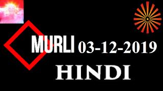 Brahma Kumaris Murli 03 December 2019 (HINDI)
