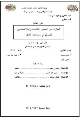 مذكرة ماستر: الموازنة بين البعدين الاقتصادي والاجتماعي للفصل في منازعات العمل PDF