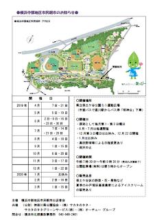 横浜中部地区市民朝市 次回開催は2月2日