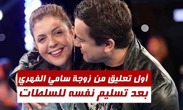 تونس: أول تعليق من زوجة سامي الفهري بعد تسليم نفسه للسلطات ـ بالصور