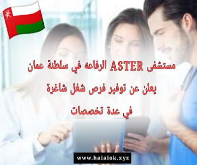 وظائف عمان اليوم | اعلان مستشفى ASTER في عمان عن توفير مناصب شغل شاغرة