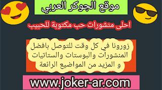 احلى منشورات حب مكتوبة للحبيب 2019 - الجوكر العربي
