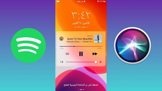 تحديث سبوتيفاي يتيح لـ Siri تشغيل الألبومات وقوائم التشغيل