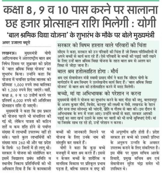 UP Bal Shramik Vidya Yojana Apply Online