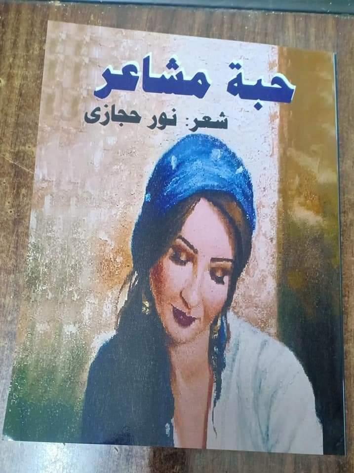 الاتحاد الدولي للمثقفين العرب يهنيء الشاعرة نور حجازي لتوقيع ثلاث دواوين جديدة