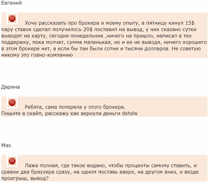 Binary.com отзыв от Евгения