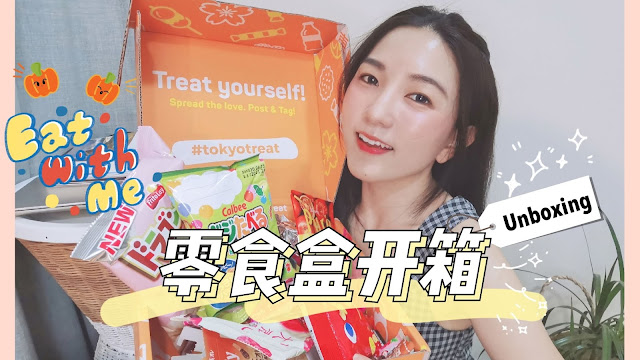 Tokyo Treat snack japan food malaysia food blogger cestlajez asmr