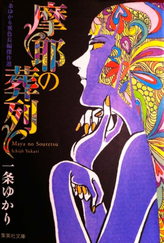 Maya's Funeral Procession (Maya no Souretsu) - Yukari Ichijo