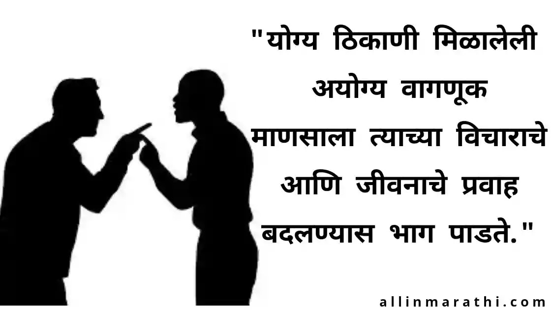 life Quotes in marathi with images