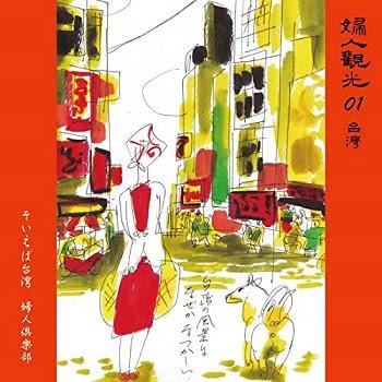 [Single] 婦人倶楽部 – そいえば台湾 (2020.09.02/MP3/RAR)
