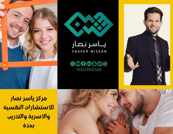 رقم استشاري علاقات زوجيه.. للحجز مركز مستشار الزواج  ياسر نصار في جدة  0557373131