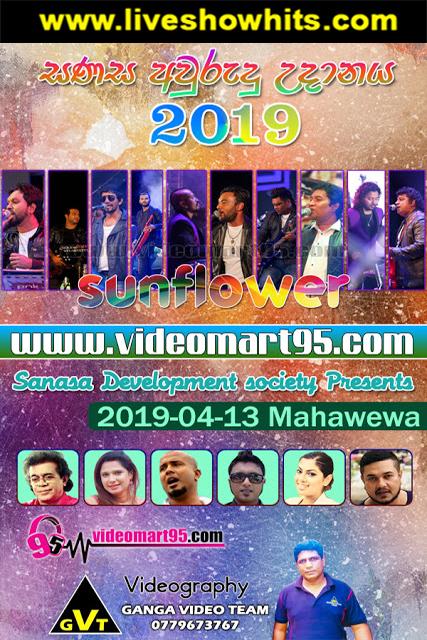 Sunflower Sanasa Awurudu Udanaya Maha Wewa 2019 04 12 Live
