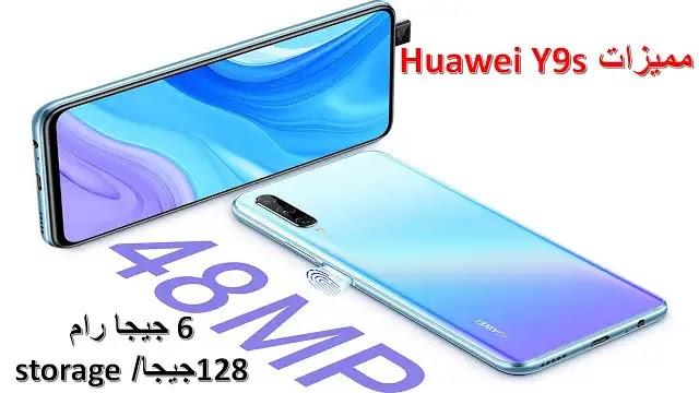 تعرف على  سعر و مواصفات Huawei Y9s