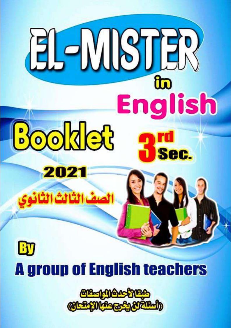 بوكليت المستر للمراجعة النهائية لغة انجليزية للثانوية العامة حسب آخر المواصفات المتوقعة 2021