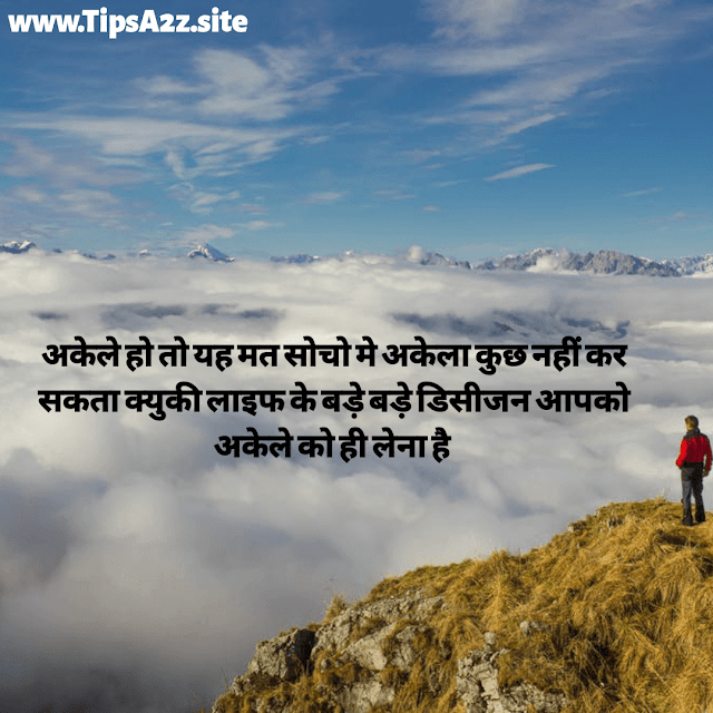 Inspirational Thoughts