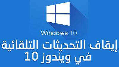 برنامج StopUpdates10 لايقاف تحديثات ويندوز 10