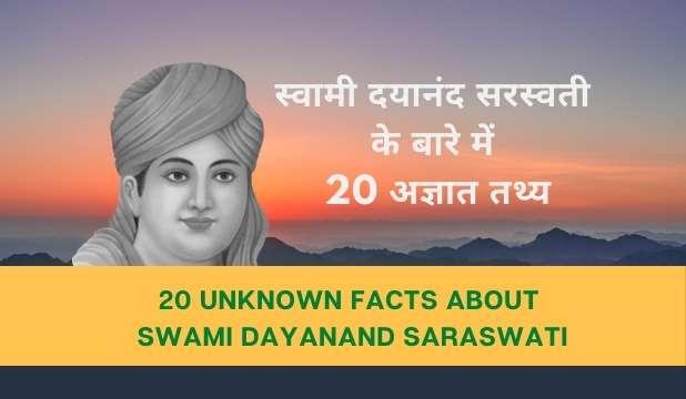 स्वामी दयानंद सरस्वती के बारे में 20 अज्ञात तथ्य - Swami Dayanand Saraswati