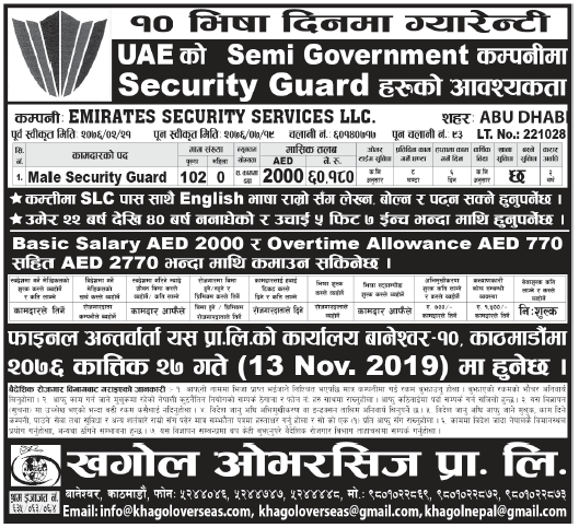 Jobs in UAE for Nepali, Salary Rs 60,180