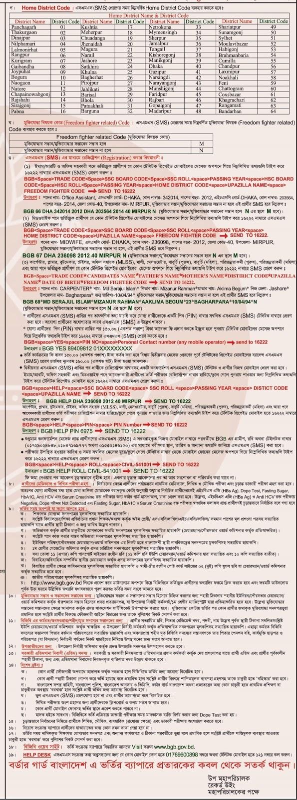 www.bgb.gov.bd, বিজিবি জব বিজ্ঞপ্তি ২০২০ ৯৯ ব্যাচ, www.bgb.gov.bd চাকরির বিজ্ঞপ্তি, বিজিবি সিপাহী চাকরীর বিজ্ঞপ্তি ২০২০, সর্বশেষ বাংলাদেশ বর্ডার গার্ড বিজিবি চাকরির বিজ্ঞপ্তি ২০২০ ব্যাচের জন্য বিবিসি, ৯৫ ব্যাচের বিজ্ঞপ্তি মোট পুরুষ ও মহিলা পদ, বর্ডার গার্ড বাংলাদেশ বিজিবি জব সার্কুলার (৯৯ ব্যাচ), বিজিবি সোলার জব সার্কুলার ২০২০, বিজিবি চাকরীর আবেদনের প্রয়োজনীয়তা, বিজিবি ভর্তির প্রয়োজনীয়তা, বিজিবি চাকরি নিবন্ধকরণ পদ্ধতি, বিজিবি জব ইনফো, বিজিবি বিজ্ঞপ্তি, বিজিবিতে যোগ দিন, ডাউনলোড বর্ডার গার্ড বাংলাদেশ (বিজিবি) জব আবেদন প্রক্রিয়া ২০২০, বিজিবি জব সার্কুলার নতুন, www বিজিবি গভ কম, www বিজিবি গভ বিডি সার্কুলার ২০২০, www বিজিবি জিওভ বিডি, বিজিবি গভ বিডি সার্কুলার, বিজিবি সোড্ডার চাকরী মার্চ ২০২০, www বিজিবি গভ বিডি কম, www ১ অক্টোবর 2020 বিজিবি জব সার্কুলার কম, বিজিবি জব সার্কুলার 2020 বিডি, www.bgb.gov.bd বিজ্ঞপ্তি, বর্ডার গার্ডের সর্বশেষ সংবাদ, বিজিবি সিভিল জব সার্কুলার 2020, বিজিবি ভর্তি সার্কুলার 2020 95 ব্যাচ