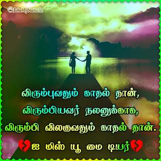 Tamil sad love status