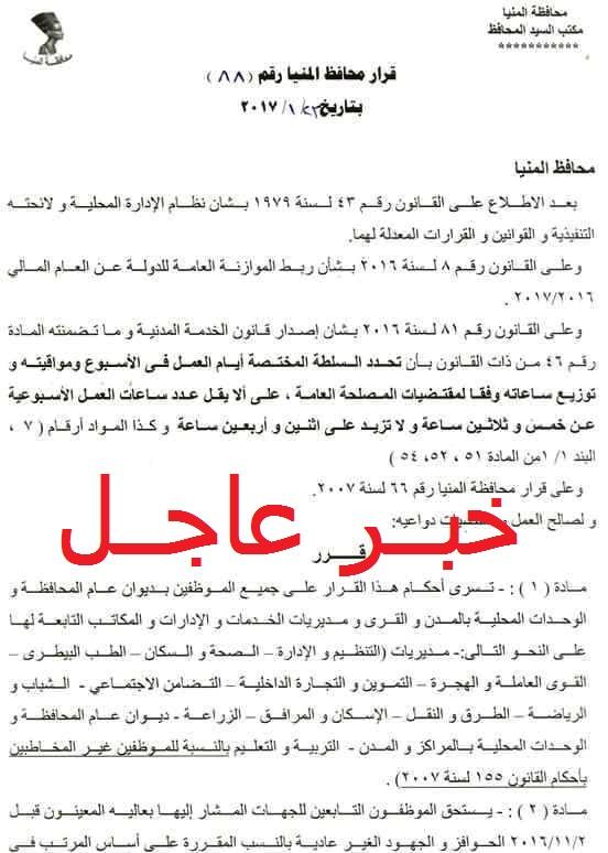 """القرار 88 بتاريخ 23 يناير """"صرف الحوافزعلى اساسى 30/6/2015 وحالات الخصم من المرتب """" والاجازات المستحقة لجميع العاملين والمعلمين"""