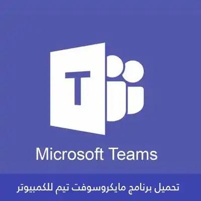 تحميل برنامج مايكروسوفت تيم 2021