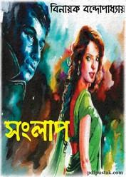 Sanglap by Binayak Bandyopadhyay