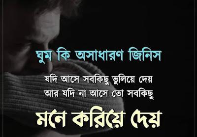 Bangla SMS & Bangla Love SMS Collection