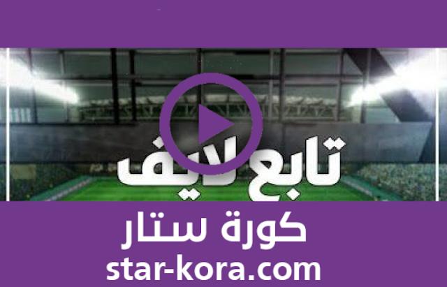 تابع لايف tab3live مشاهدة مباريات اليوم