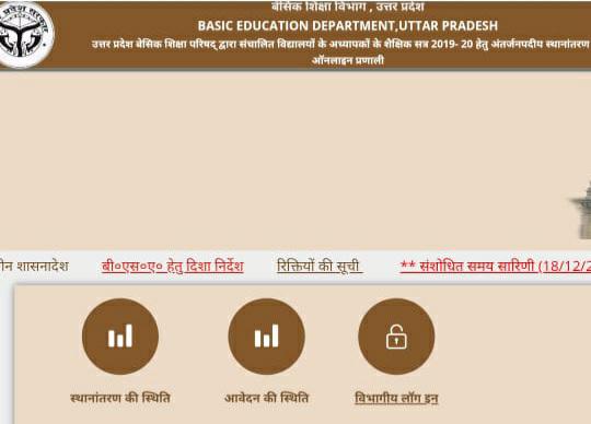 UP Teachers Transfer : 50 हजार से अधिक शिक्षक तबादला सूची से बाहर, मात्र 21695 की मनोकामना हुई पूरी, 9 हजार से अधिक शिक्षकों के पारस्परिक तबादले की सूची जारी होना शेष