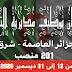 اعلان توظيف العمال المهنيين الجزائر العاصمة ( من 13 إلى 31 ديسمبر 2020 )